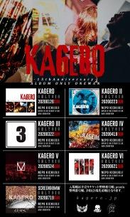 KAGERO、結成15周年を記念して7ヶ月連続ワンマン敢行