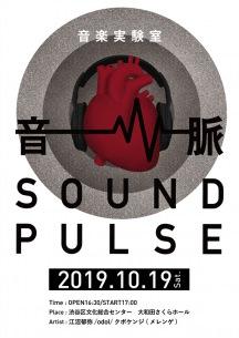 江沼 郁弥、odol、クボケンジが出演、実験型音楽イベント「音/脈 SOUND PULSE」開催