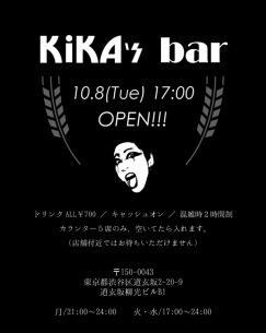 元第二期BiSメンバー、キカ・フロント・フロンタールが営業のバー『KiKA's bar』のオープンが決定