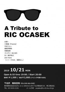 リック・オケイセック追悼トークイベント10/21風知空知で開催