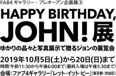 ジョン・レノンが愛用したサングラスほか『HAPPY BIRTHDAY, JOHN!展』開幕