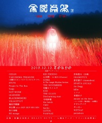 〈全感覚祭19 東京-NEW AGE STEP-〉タイムテーブル発表