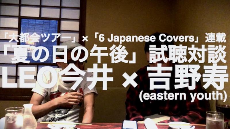 LEO今井 × 吉野寿(eastern youth)『夏の日の午後』試聴対談動画を公開