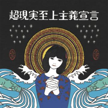 teto、10/23発売2nd AL『超現実至上主義宣言』より「蜩」先行配信スタート