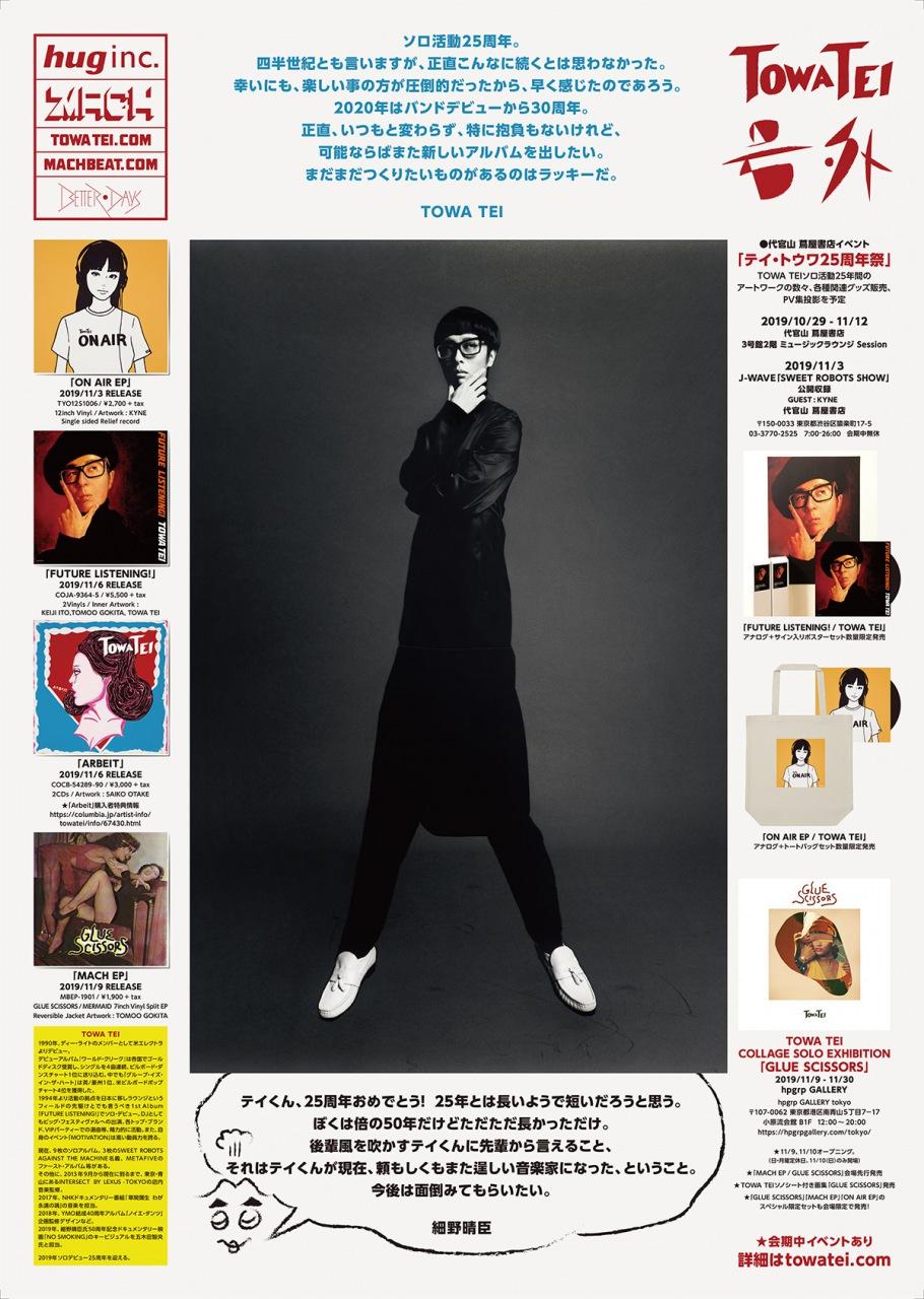 """TOWA TEI、25周年記念""""外仕事集""""ベスト盤CD2枚組『ARBEIT』収録内容発表"""