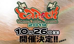 福島で開催〈とみROCK2019〉にACIDMAN、どぶろっく、銀杏BOYZら出演