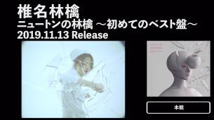 椎名林檎、初ベストALのダイジェスト・ティザー映像公開
