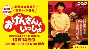 星野源の冠音楽番組「おげんさんといっしょ」今夜10時30分より放送