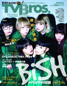 BiSH、TV Bros.12月号表紙&特集に登場