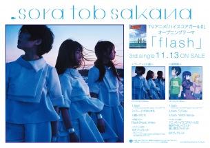 オサカナ 11/13リリース「flash」ティザー映像&J写公開