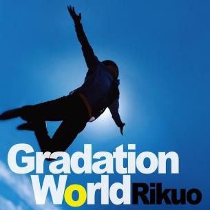 リクオ、『グラデーション・ワールド』レコードの日 限定盤発売 スペシャル・ライヴも開催