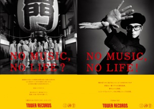 「NO MUSIC, NO LIFE.」ポスター意見広告シリーズに東京スカパラダイスオーケストラとTOWA TEI