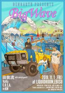 """田我流、自主企画イベント""""Big Wave""""のゲスト出演者発表"""