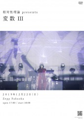 相対性理論、自主企画ライヴ『変数III』Zepp Fukuokaで12/22開催