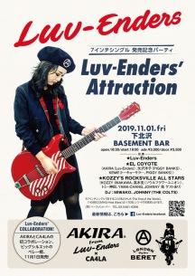 """ラヴェンダーズ、11/1に7インチリリパ開催 AKIRA、矢沢洋子、KEME  """"EL COYOTE"""" 初ライヴも"""