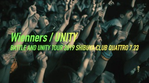 Wienners、熱狂のツアーファイナルから「UNITY」のライヴ映像公開