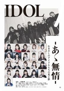 映画『IDOL-あゝ無情-』WACK所属アーティストが日替わり登壇する「舞台挨拶付き上映会」実施決定