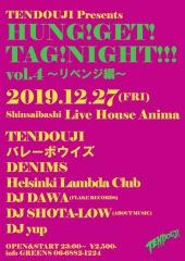 台風で中止となっていた「TENDOUJI presents HUNG!GET!TAG!NIGHT!!!」リベンジ開催決定