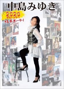 中島みゆき 最後の全国ツアーを2020年1月から開催