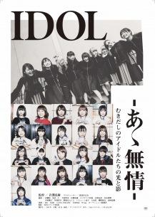 映画『IDOL-あゝ無情-』フェス3days開催決定