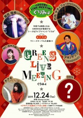 GREENSによるトーク × ライブイベントに、チアキ、アサノケンジ(TENDOUJI)の出演決定