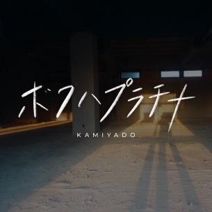 神宿、新曲「ボクハプラチナ」本日デジタル・リリース
