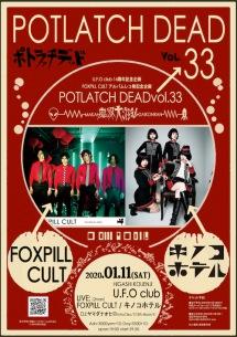 FOXPILL CULT、新アルバム発売が決定!レコ発でキノコホテルと2マン