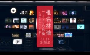 椎名林檎、11/13発売ベスト盤のトレーラー&オフィシャル・ライナーノーツ公開