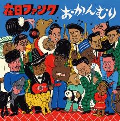 在日ファンク、New Single「おかんむり」11/13配信開始