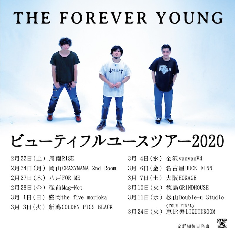 THE FOREVER YOUNG、来年2月より「ビューティフルユースツアー2020」スタート