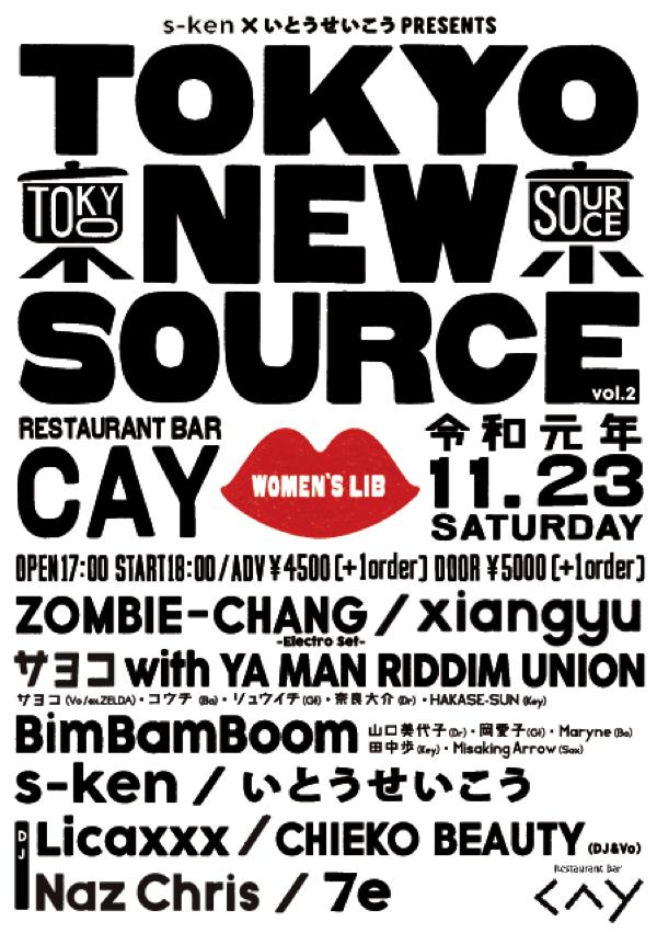 いとうせいこう×s-ken、11/23〈東京ニューソース〉にLicaxxx、TIGER参加決定