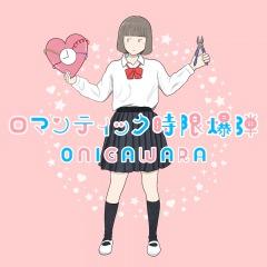 ONIGAWARA、11/20配信限定シングルリリース決定