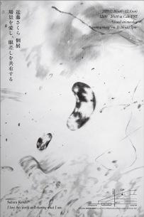 白波多カミン、近藤さくら個展で「眼差しの蓄積#2」の音楽を担当