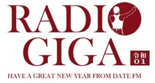 〈RADIO GIGA〉第3弾出演アーティストに土岐麻子、Lucky Kilimanjaroら