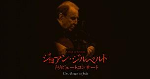 ジョアン・ジルベルト追悼コンサートに小野リサの出演決定