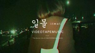 VIDEOTAPEMUSIC、「ilmol (feat. Kim Na Eun)」のMV公開