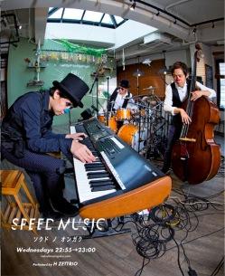 H ZETTRIO、年末特番「SPEED MUSIC - ソクドノオンガク」前代未聞の5時間ぶっ通し放送決定