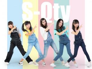 S-Qty 第3期メンバー、作詞・作曲にポセイドン・石川を迎えたデビューSG発売