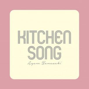 山﨑彩音、初リミックスを含むシングル『kitchen song』を配信リリース