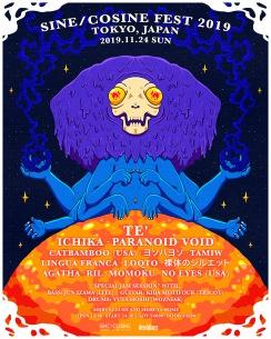 te'、ichikaら出演の「SINE/COSINE FEST」開催。井澤惇、キダ モティフォら参加のスペシャルジャムセッション・バンドも