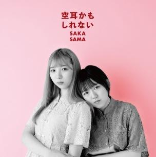 SAKA-SAMA、12/7リリースSGから「おやすみジュディ」MV公開