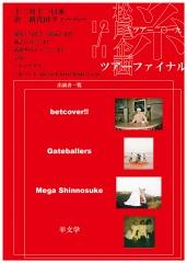 羊文学、betcover!!ら出演イベント12/11新代田FEVERで開催
