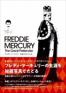 写真集『フレディ・マーキュリー 写真のなかの人生 The Great Pretender』発売中