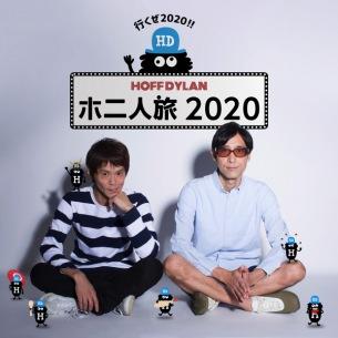 ホフ二人きりツアー【ホ二人旅2020】開催