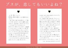 「山田孝之くんへ」THE BANANA MONKEYS、JR赤羽駅に公開ラブレター掲載