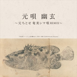 元ちとせ、本日配信開始の奄美シマ唄REMIX最後を飾るのは坂本龍一