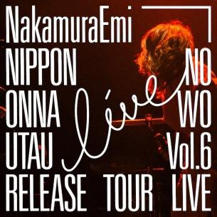 NakamuraEmi、ライヴ盤『NIPPONNO ONNAWO UTAU Vol.6 RELEASE TOUR LIVE!』12/11デジタルリリース