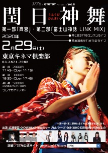 3776(みななろ)、2020年2月29日(土) 東京キネマ倶楽部にて主催イベント〈閏日神舞〉の開催を決定