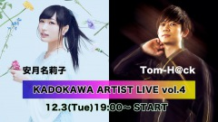 12/3放送「KADOKAWA ARTIST LIVE」にTom-H@ck、安月名莉子出演