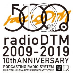 radioDTMアニバーサリーイベントのタイムテーブル発表
